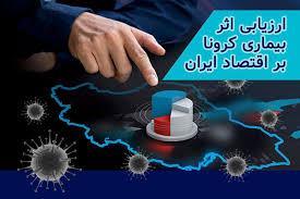 تاثير كرونا بر اقتصاد ايران
